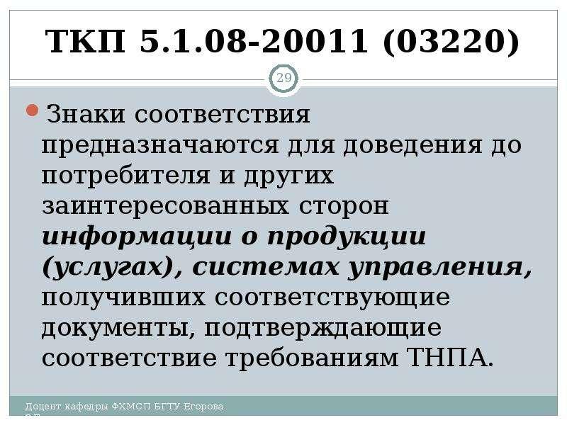 ТКП 5. 1. 08-20011 (03220) Знаки соответствия предназначаются для доведения до потребителя и других