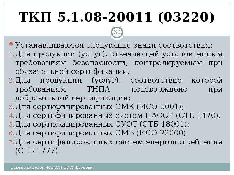 ТКП 5. 1. 08-20011 (03220) Устанавливаются следующие знаки соответствия: Для продукции (услуг), отве