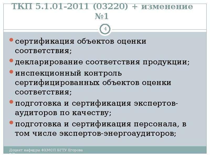 ТКП 5. 1. 01-2011 (03220) + изменение №1 сертификация объектов оценки соответствия; декларирование с