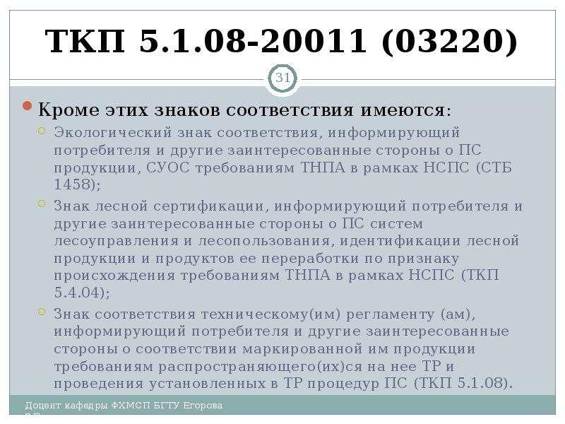 ТКП 5. 1. 08-20011 (03220) Кроме этих знаков соответствия имеются: Экологический знак соответствия,