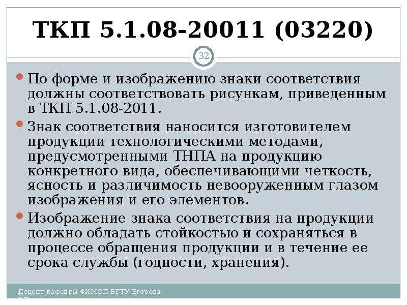 ТКП 5. 1. 08-20011 (03220) По форме и изображению знаки соответствия должны соответствовать рисункам