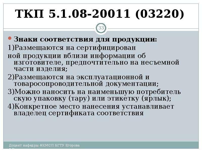 ТКП 5. 1. 08-20011 (03220) Знаки соответствия для продукции: 1)Размещаются на сертифицирован ной про