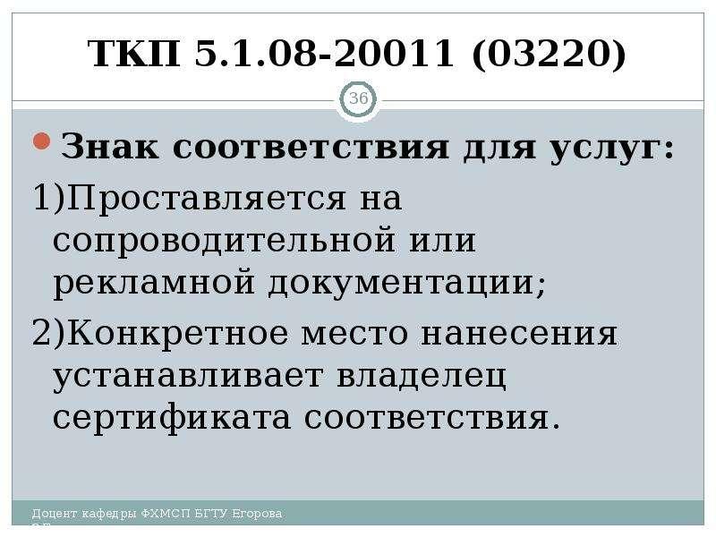 ТКП 5. 1. 08-20011 (03220) Знак соответствия для услуг: 1)Проставляется на сопроводительной или рекл