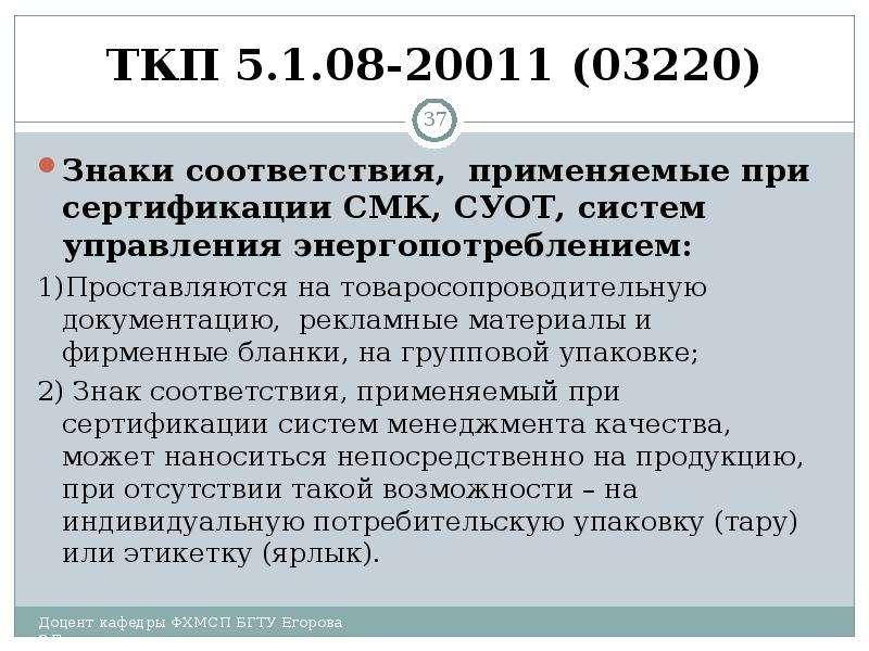 ТКП 5. 1. 08-20011 (03220) Знаки соответствия, применяемые при сертификации СМК, СУОТ, систем управл