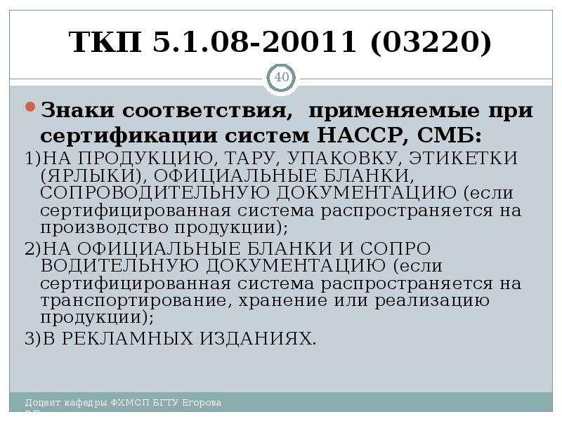 ТКП 5. 1. 08-20011 (03220) Знаки соответствия, применяемые при сертификации систем НАССР, СМБ: 1)НА