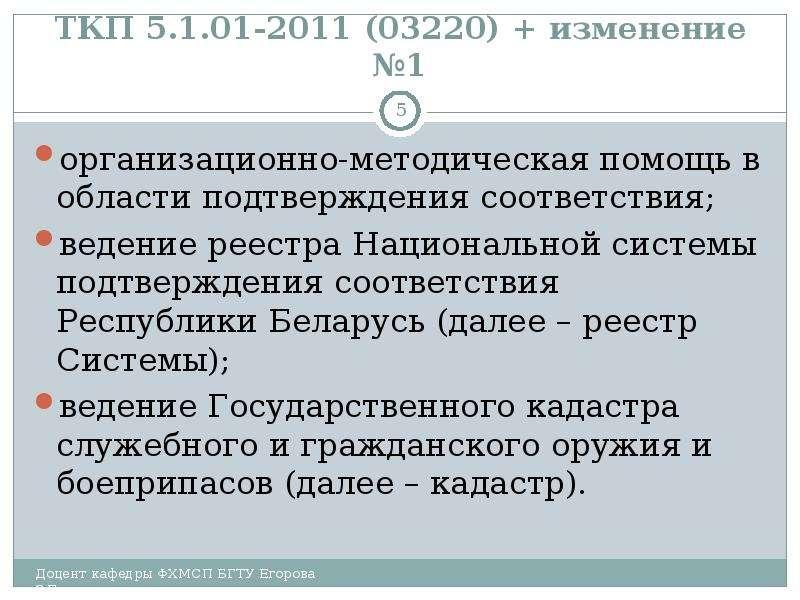 ТКП 5. 1. 01-2011 (03220) + изменение №1 организационно-методическая помощь в области подтверждения