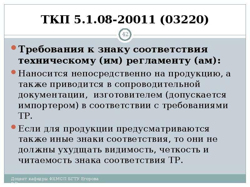 ТКП 5. 1. 08-20011 (03220) Требования к знаку соответствия техническому (им) регламенту (ам): Наноси