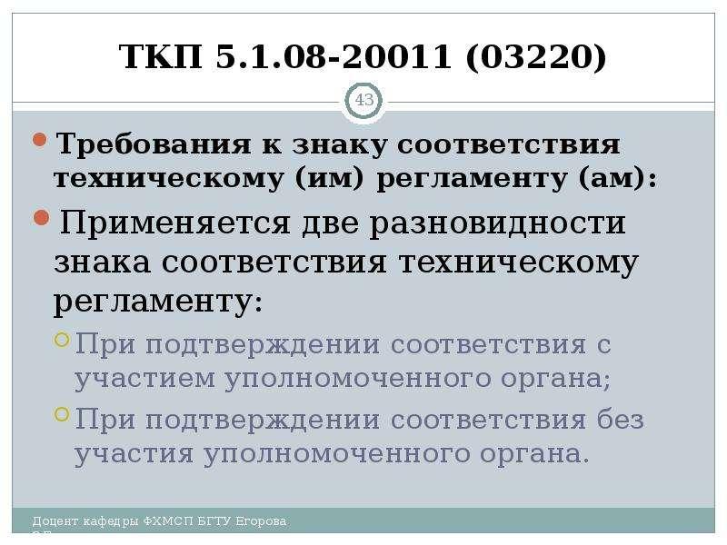 ТКП 5. 1. 08-20011 (03220) Требования к знаку соответствия техническому (им) регламенту (ам): Примен