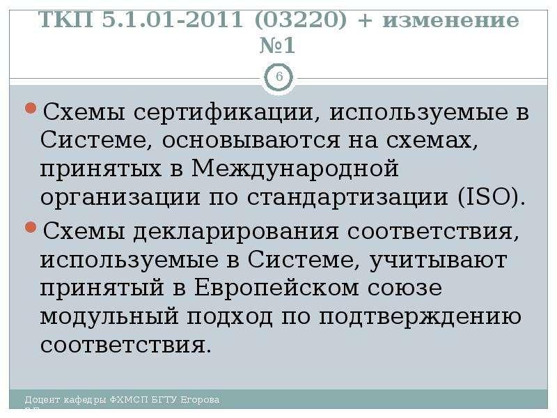 ТКП 5. 1. 01-2011 (03220) + изменение №1 Схемы сертификации, используемые в Системе, основываются на