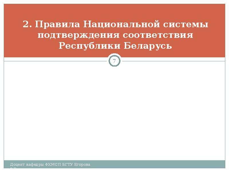 2. Правила Национальной системы подтверждения соответствия Республики Беларусь