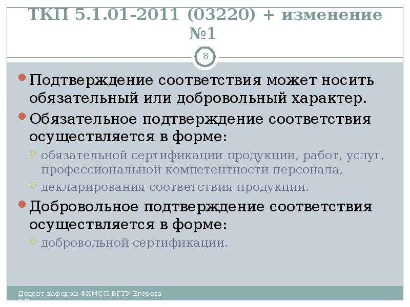 ТКП 5. 1. 01-2011 (03220) + изменение №1 Подтверждение соответствия может носить обязательный или до
