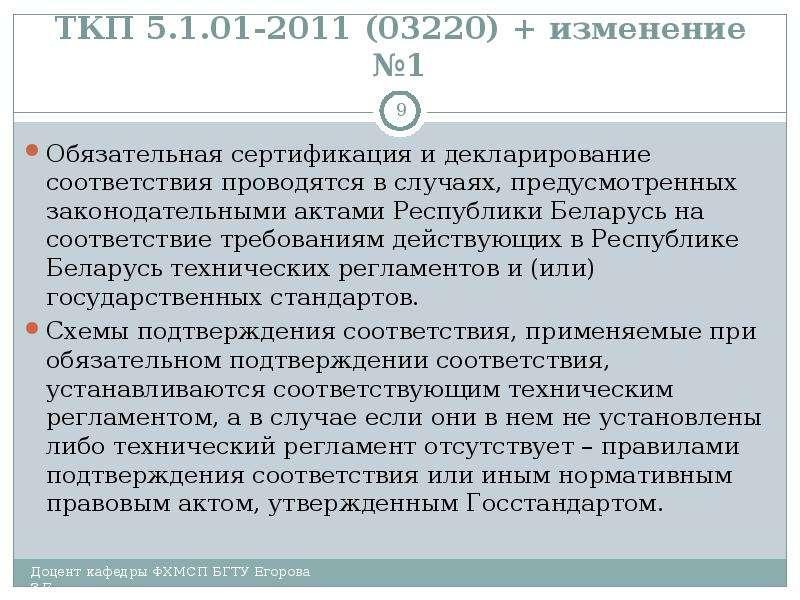 ТКП 5. 1. 01-2011 (03220) + изменение №1 Обязательная сертификация и декларирование соответствия про