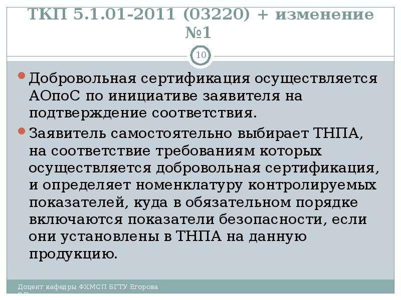 ТКП 5. 1. 01-2011 (03220) + изменение №1 Добровольная сертификация осуществляется АОпоС по инициатив