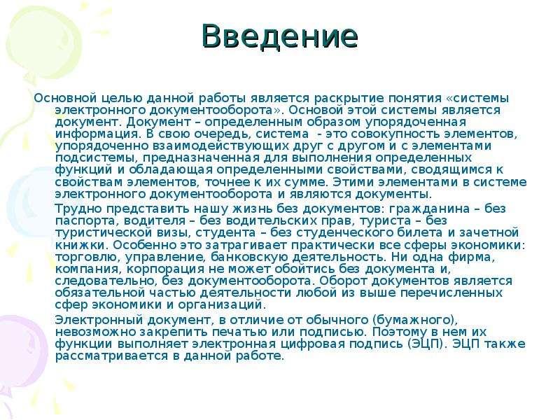 Введение Основной целью данной работы является раскрытие понятия «системы электронного документообор