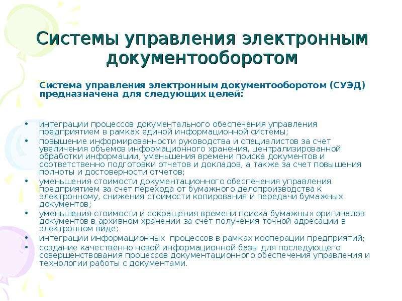 Системы управления электронным документооборотом Система управления электронным документооборотом (С