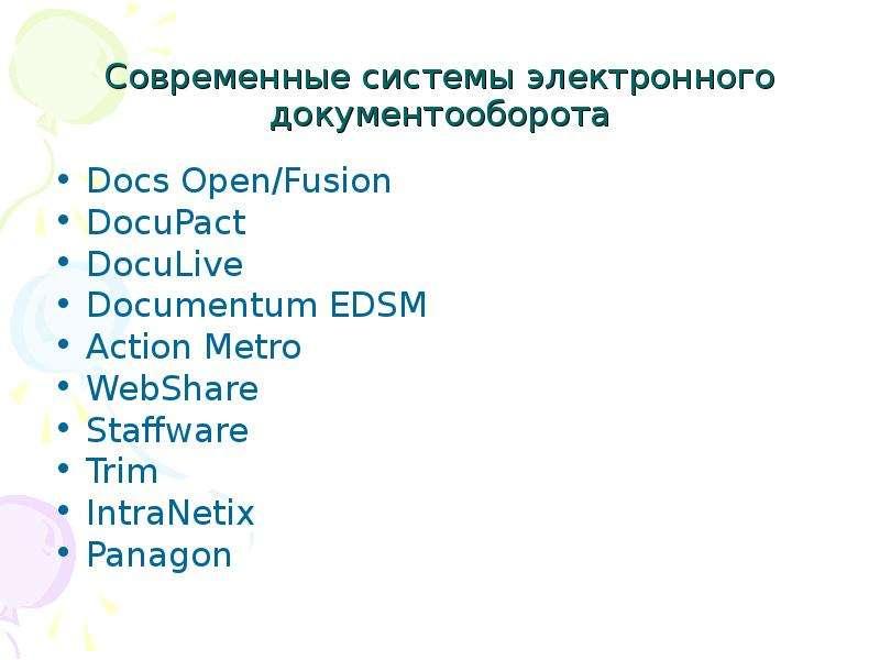 Современные системы электронного документооборота Docs Open/Fusion DocuPact DocuLive Documentum EDSM
