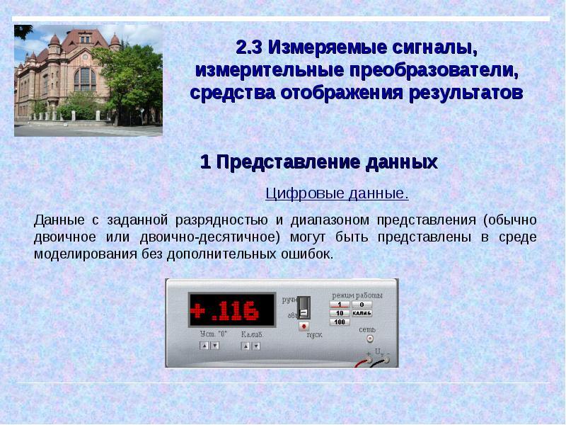 Измерительные сигналы