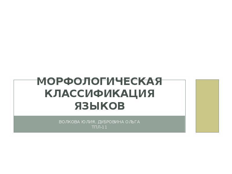 Презентация Морфологическая классификация языков