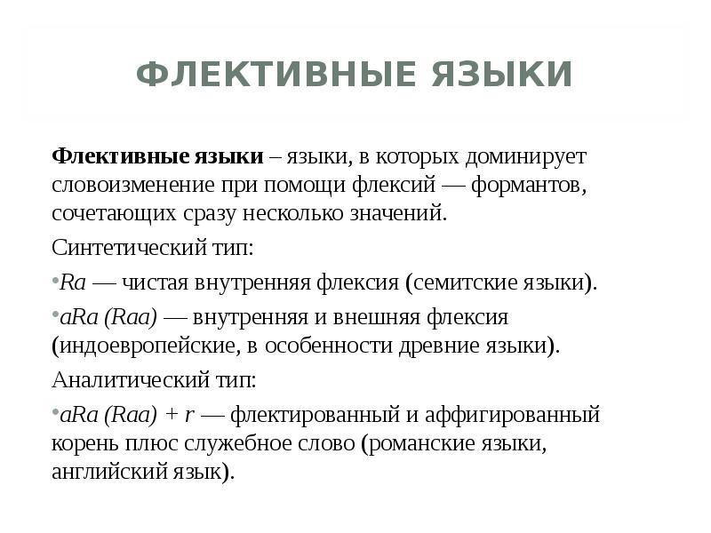 ФЛЕКТИВНЫЕ ЯЗЫКИ Флективные языки – языки, в которых доминирует словоизменение при помощи флексий —