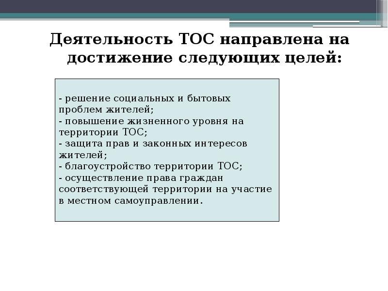 Деятельность ТОС направлена на достижение следующих целей: Деятельность ТОС направлена на достижение