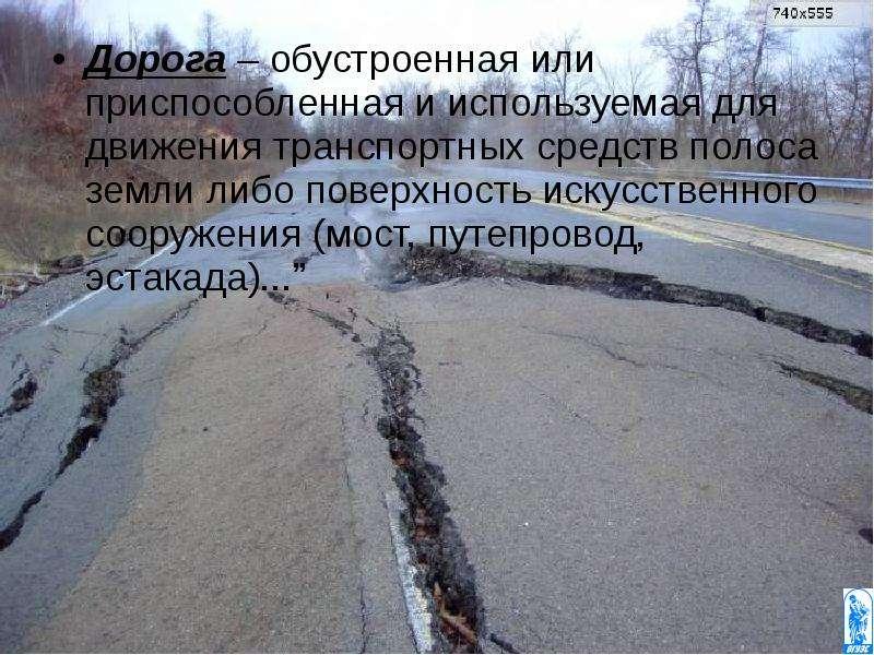 Дорога – обустроенная или приспособленная и используемая для движения транспортных средств полоса зе