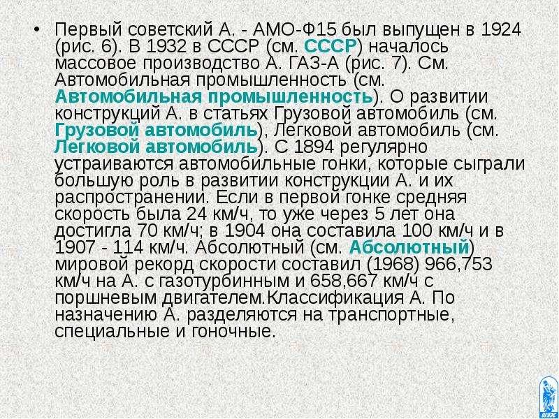 Первый советский А. - АМО-Ф15 был выпущен в 1924 (рис. 6). В 1932 в СССР (см. СССР) началось массово