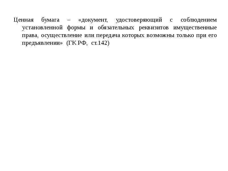 Ценная бумага – «документ, удостоверяющий с соблюдением установленной формы и обязательных реквизито