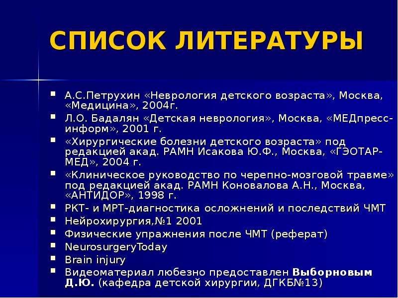 НЕВРОЛОГИЯ ДЕТСКОГО ВОЗРАСТА ПЕТРУХИН 2004 СКАЧАТЬ БЕСПЛАТНО