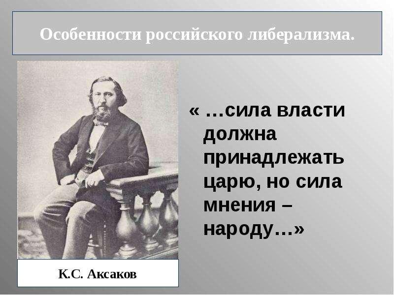 « …сила власти должна принадлежать царю, но сила мнения – народу…» « …сила власти должна принадлежат