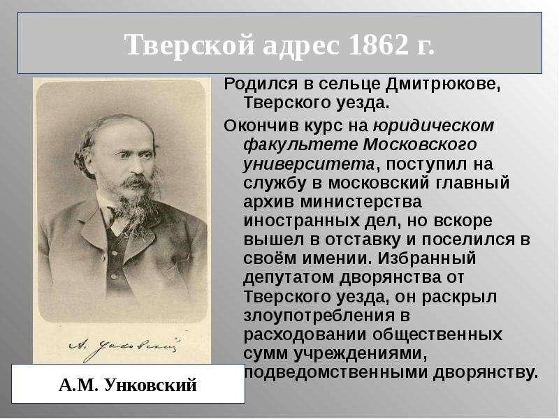 Родился в сельце Дмитрюкове, Тверского уезда. Родился в сельце Дмитрюкове, Тверского уезда. Окончив