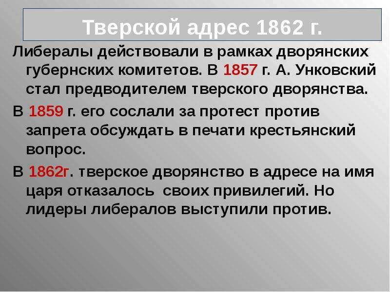 Тверской адрес 1862 г. Либералы действовали в рамках дворянских губернских комитетов. В 1857 г. А. У