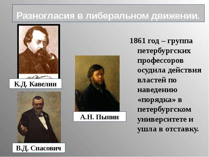 1861 год – группа петербургских профессоров осудила действия властей по наведению «порядка» в петерб
