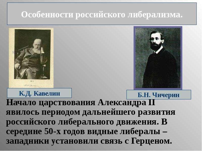 Начало царствования Александра II явилось периодом дальнейшего развития российского либерального дви