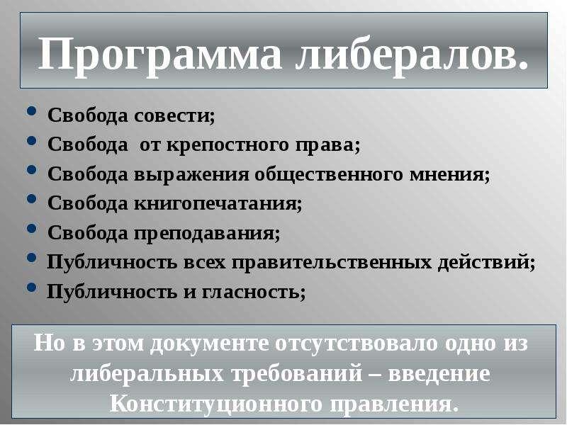 Свобода совести; Свобода совести; Свобода от крепостного права; Свобода выражения общественного мнен