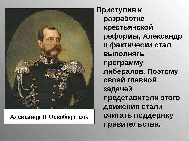 Приступив к разработке крестьянской реформы, Александр II фактически стал выполнять программу либера