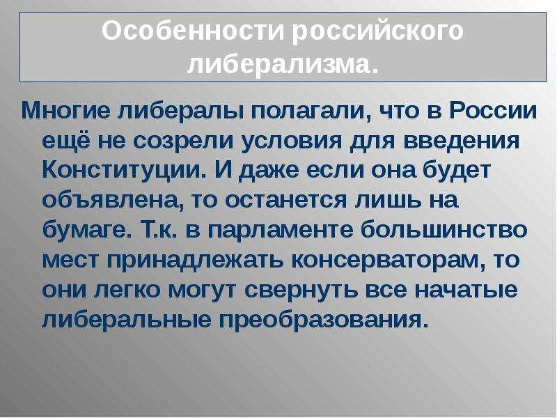 Особенности российского либерализма. Многие либералы полагали, что в России ещё не созрели условия д