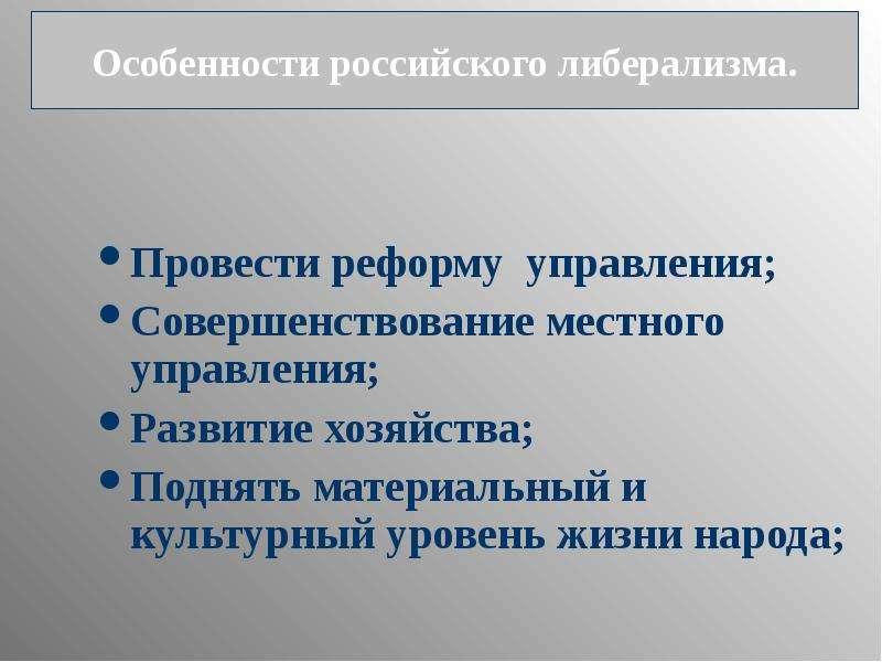 Провести реформу управления; Провести реформу управления; Совершенствование местного управления; Раз