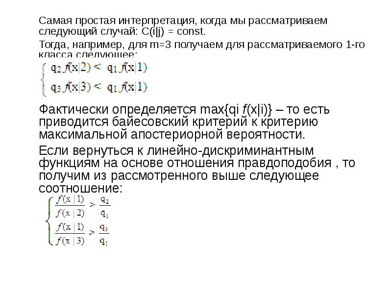 Самая простая интерпретация, когда мы рассматриваем следующий случай: C(i j) = const. Самая простая