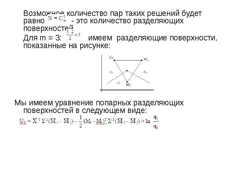 Возможное количество пар таких решений будет равно - это количество разделяющих поверхностей. Возмож