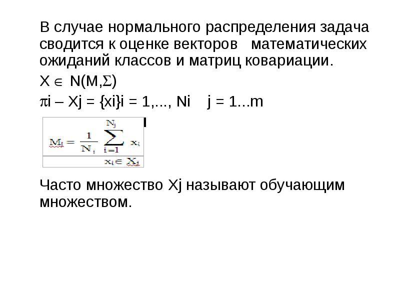 В случае нормального распределения задача сводится к оценке векторов математических ожиданий классов