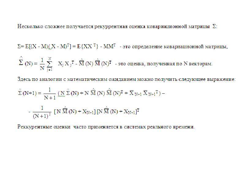 Классификация нормально распределенных векторов при неизвестных параметрах распределения, слайд 7