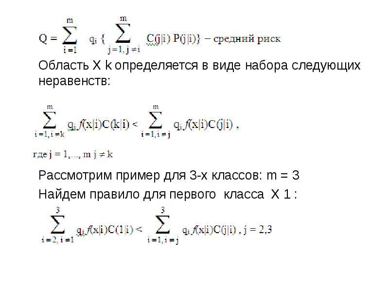 Область X k определяется в виде набора следующих неравенств: Рассмотрим пример для 3-х классов: m =