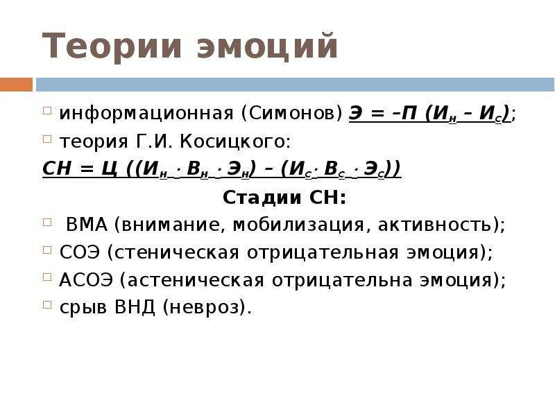 Теории эмоций информационная (Симонов) Э = –П (Ин – Ис); теория Г. И. Косицкого: СН = Ц ((Ин  Вн 