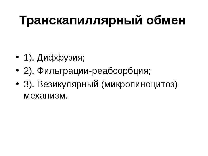 Транскапиллярный обмен 1). Диффузия; 2). Фильтрации-реабсорбция; 3). Везикулярный (микропиноцитоз) м