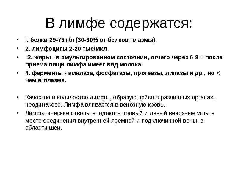 В лимфе содержатся: I. белки 29-73 г/л (30-60% от белков плазмы). 2. лимфоциты 2-20 тыс/мкл . З. жир