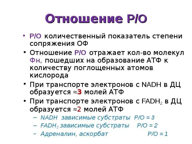 Отношение P/O P/O количественный показатель степени сопряжения ОФ Отношение P/O отражает кол-во моле