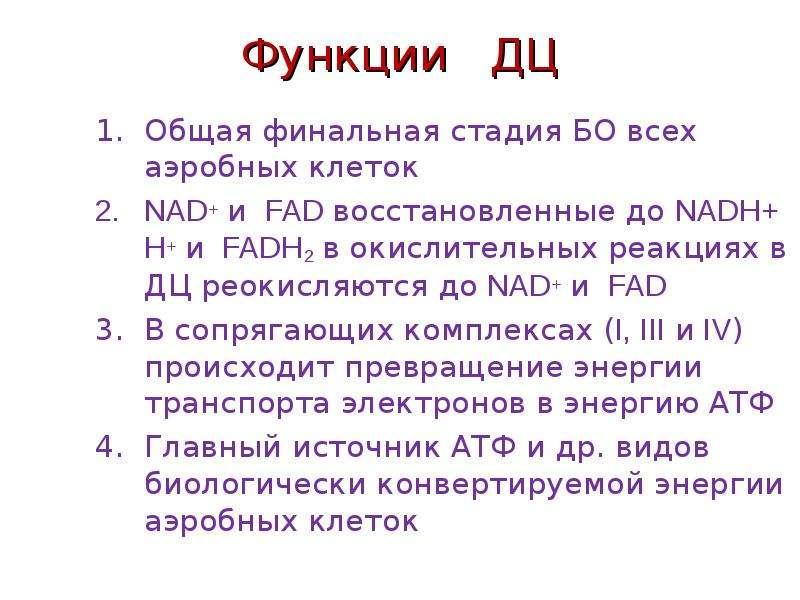 Функции ДЦ Общая финальная стадия БО всех аэробных клеток NAD+ и FAD восстановленные до NADH+ H+ и F