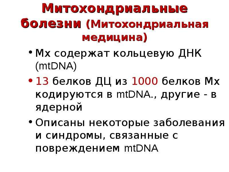 Митохондриальные болезни (Митохондриальная медицина) Мх содержат кольцевую ДНК (mtDNA) 13 белков ДЦ