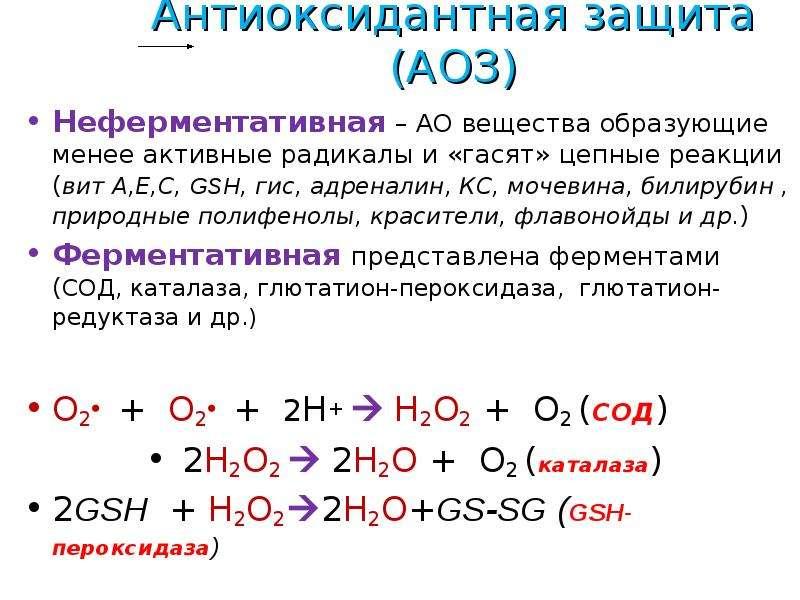Антиоксидантная защита (АОЗ) Неферментативная – АО вещества образующие менее активные радикалы и «га