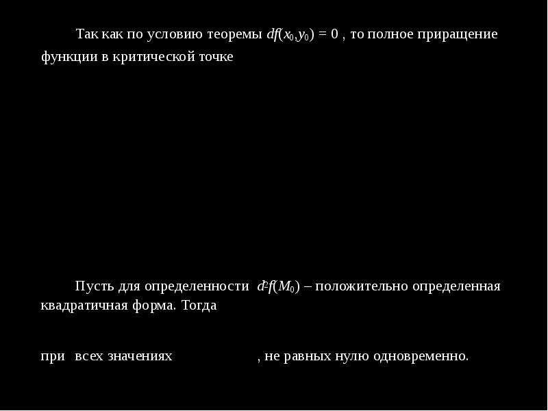 Так как по условию теоремы df(х0,y0) = 0 , то полное приращение функции в критической точке Так как
